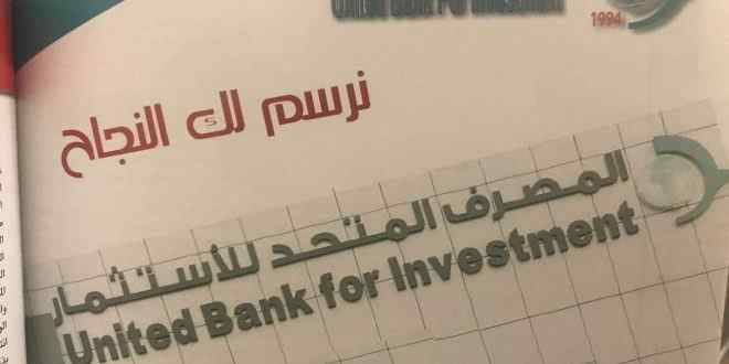 United Bank for Investment: Development of banking work is imperative Received_2132188846832317-660x330