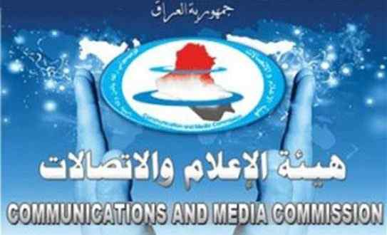 """The Media Authority launches the """"Dom"""" initiative to develop the communications and informatics sectors in Iraq NB-257839-636830474947161712-543x330"""
