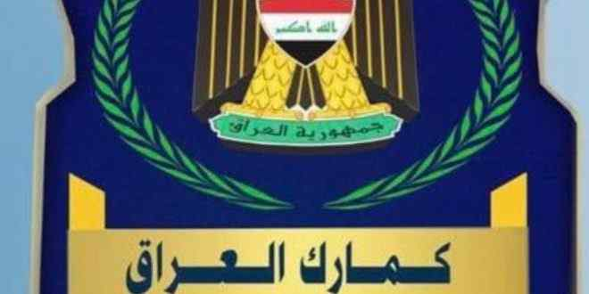 Kamrk Umm Qasr achieves the highest revenue for one day in the history of Iraqi customs IMG-20190502-WA0015-660x330